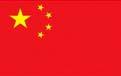 ĉina flago 中国国旗